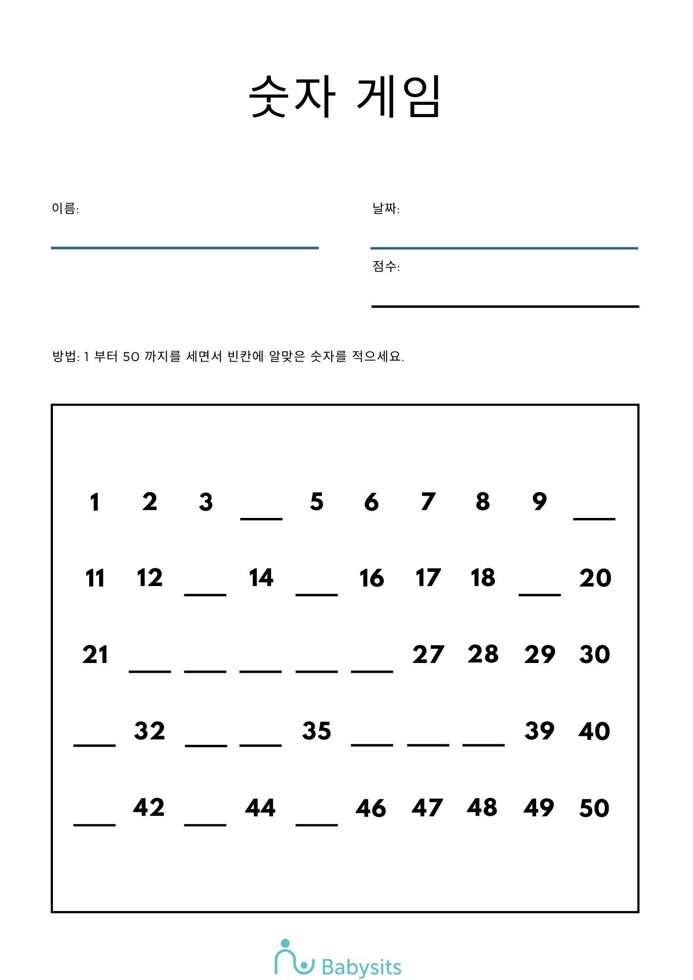 Maths activity sheet
