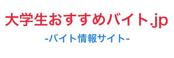 大学生おすすめバイト.jp
