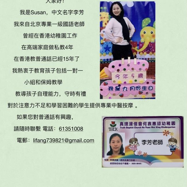 Babysitter in Hong Kong: 芳