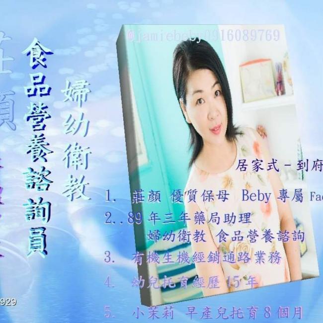 台北市的保母: 顏